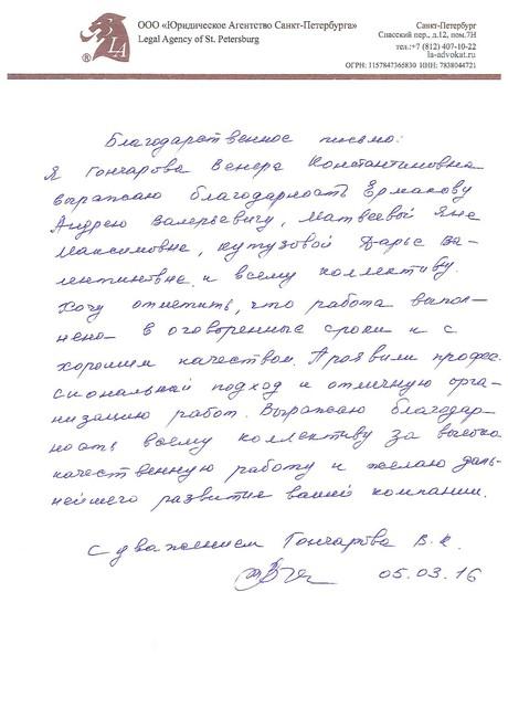 Отзыв Гончаровой