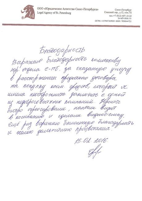 Благодарность коллективу юр. отдела