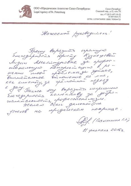 Отзыв Гизатуллиной