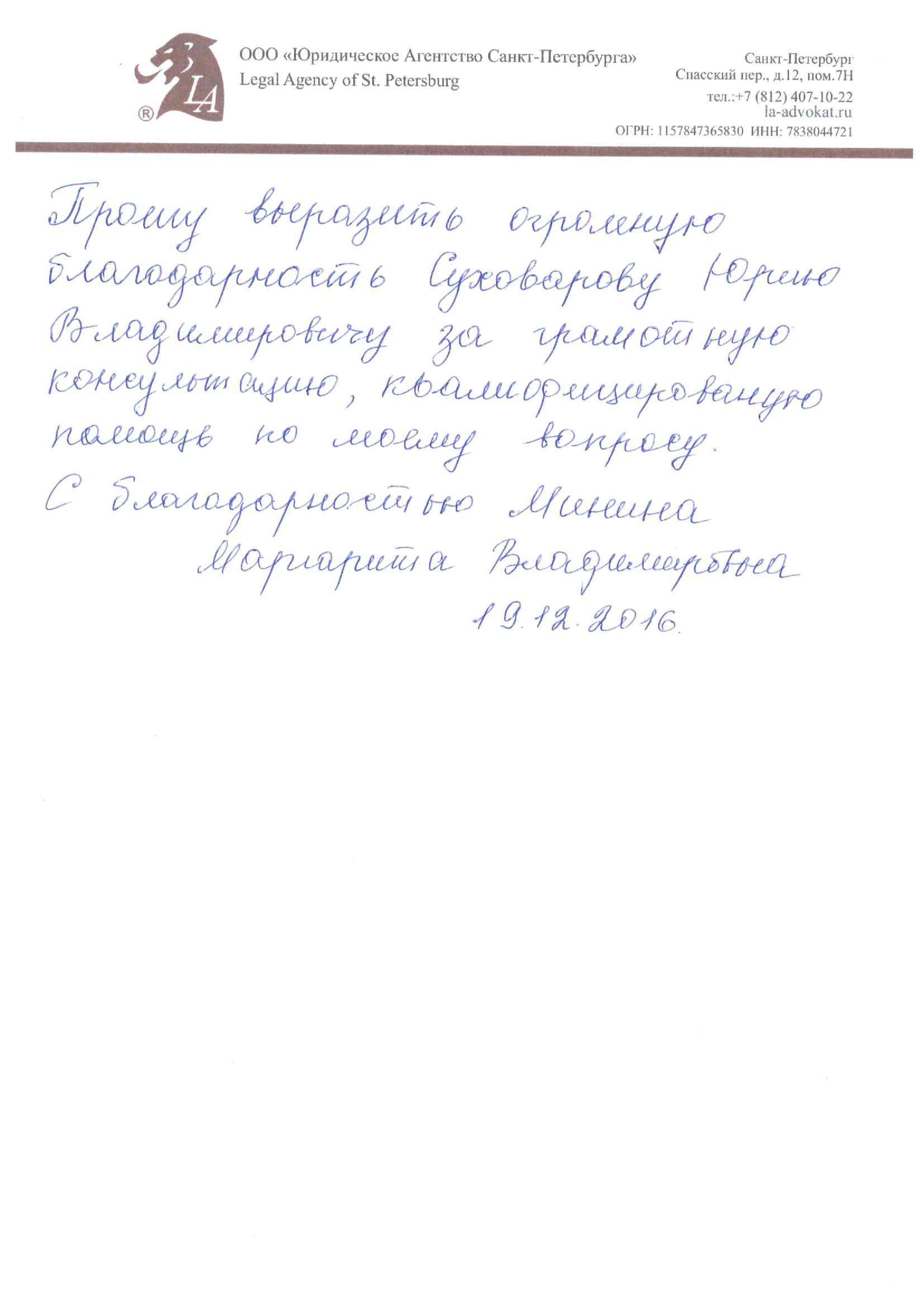 Отзыв Мининой М.В.