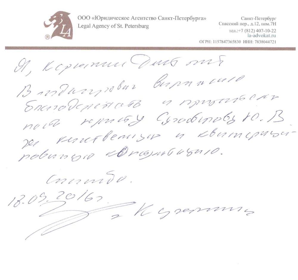 Благодарность Суховарову