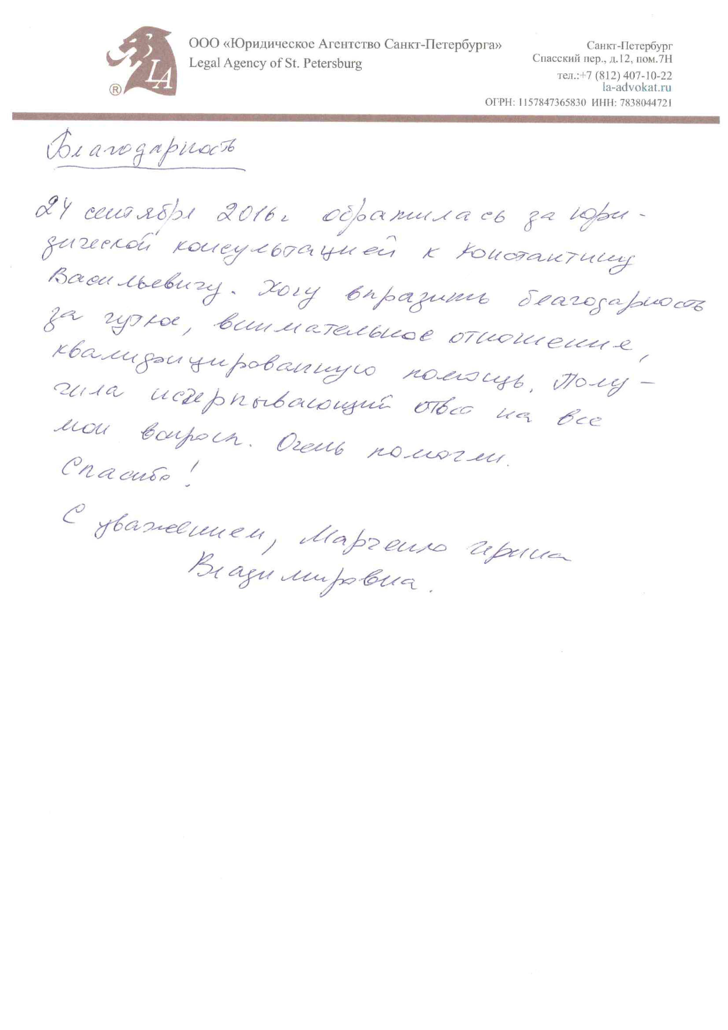 Отзыв Марчеило Ирины Владимировны