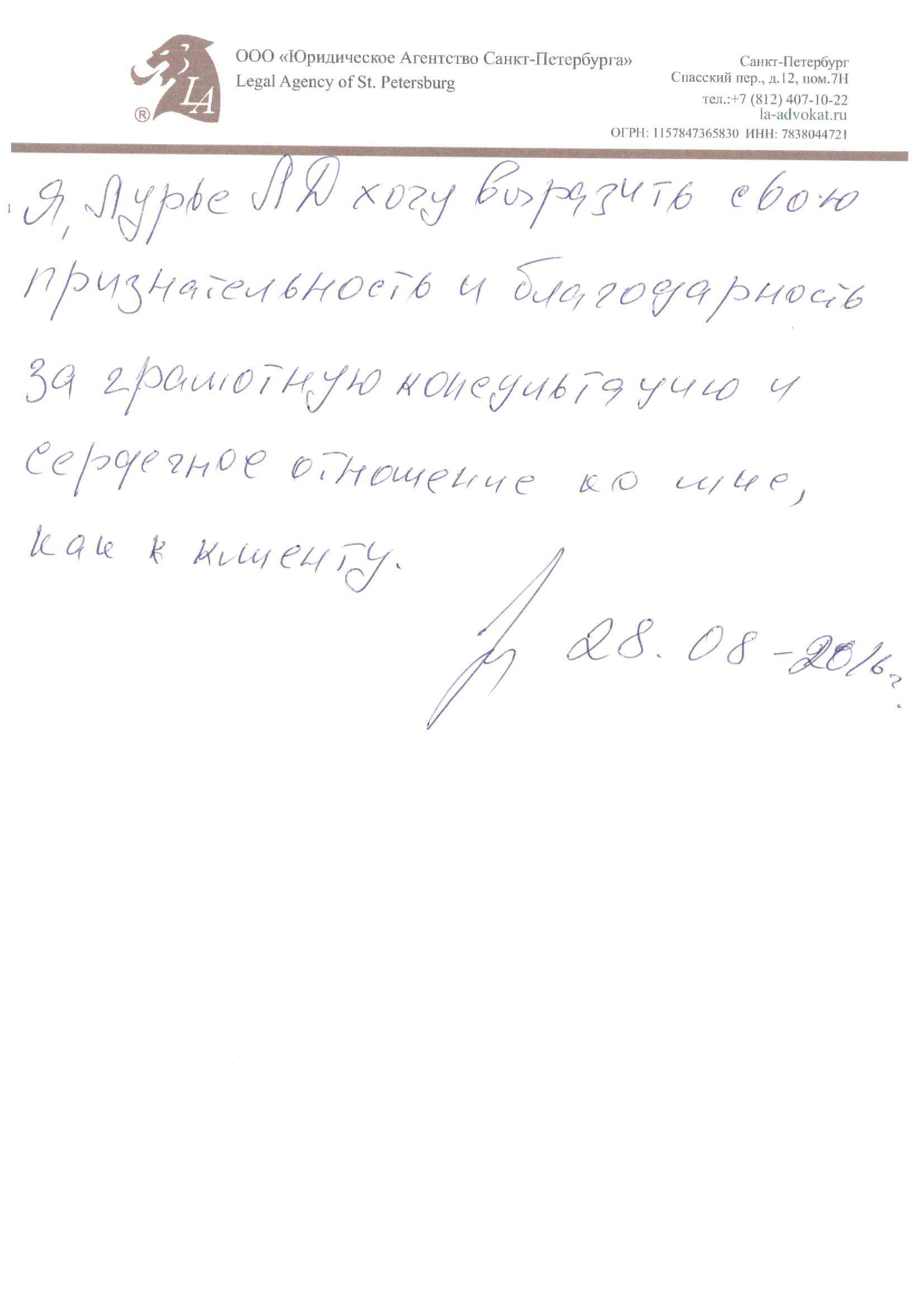 Отзыв Лурье Л.Д.