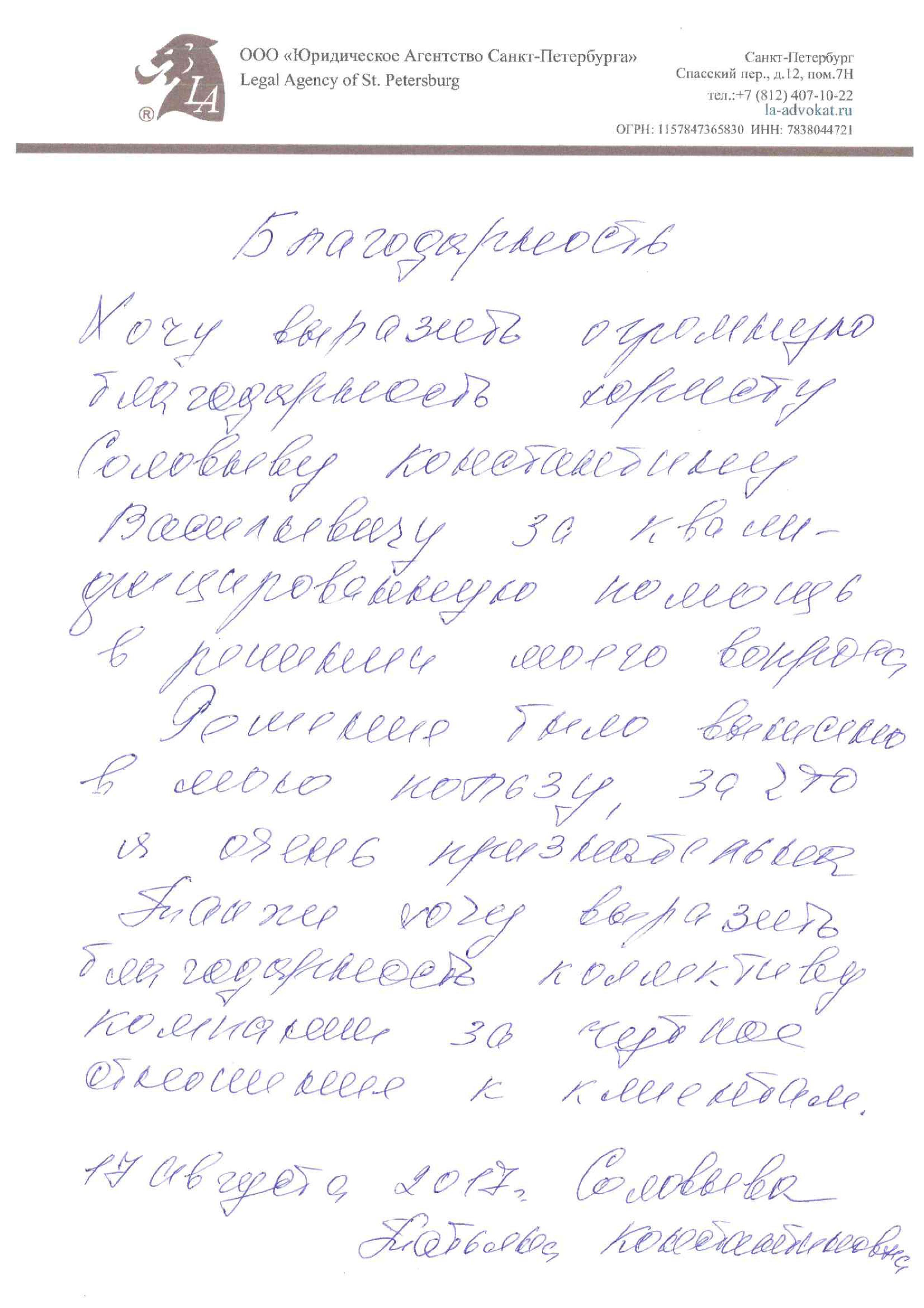 Отзыв Соловьевой