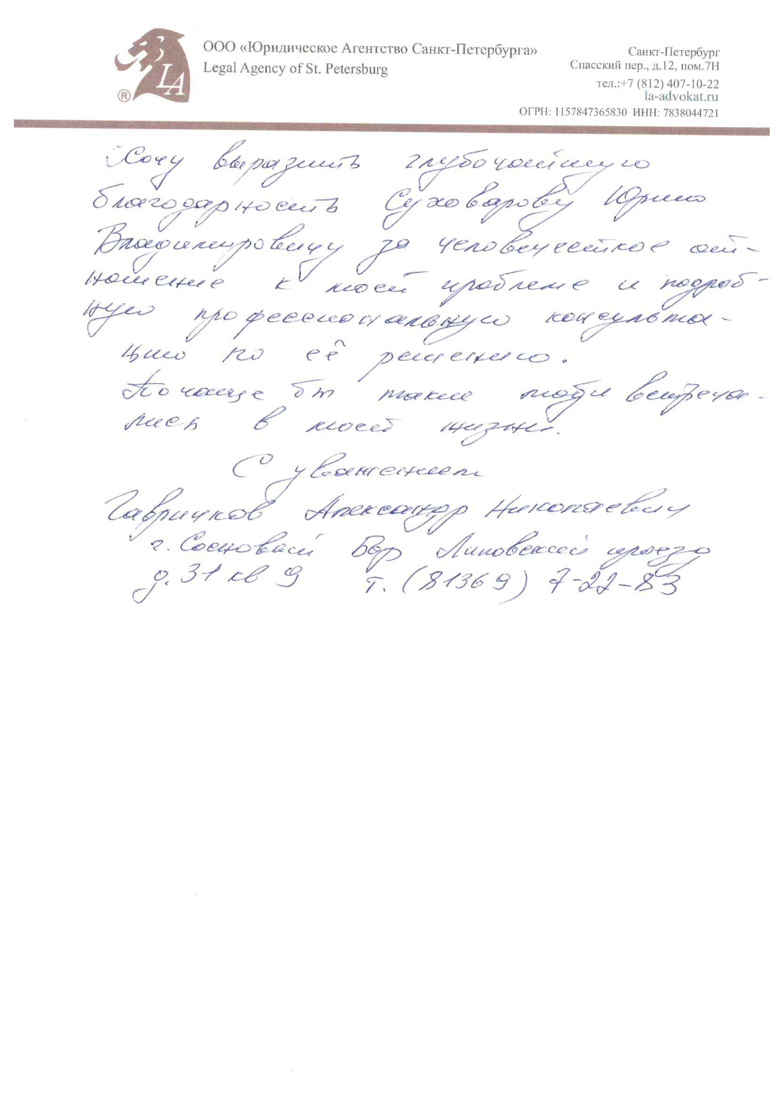 Отзыв Гавричкова