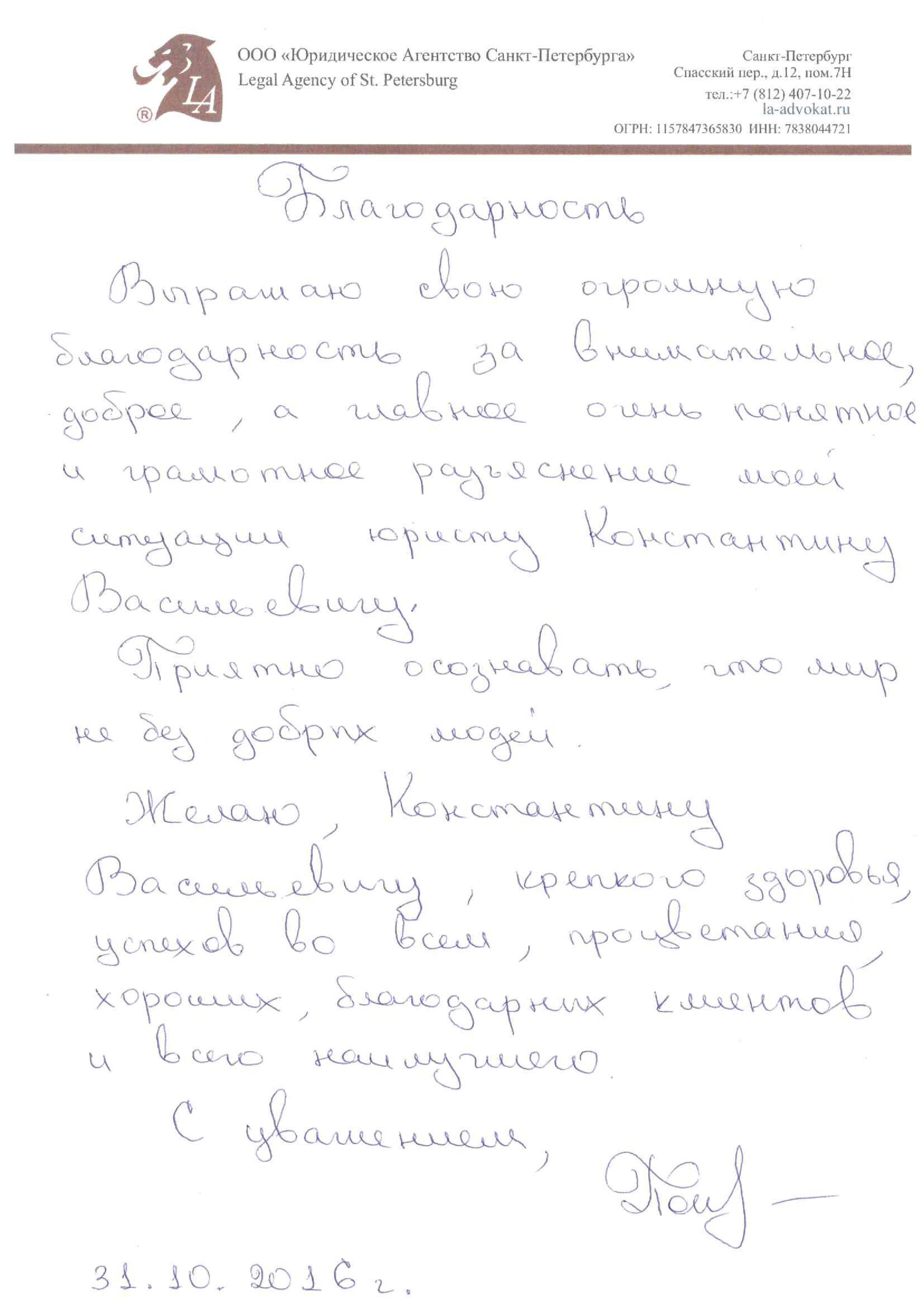 Благодарность Константину Васильевичу