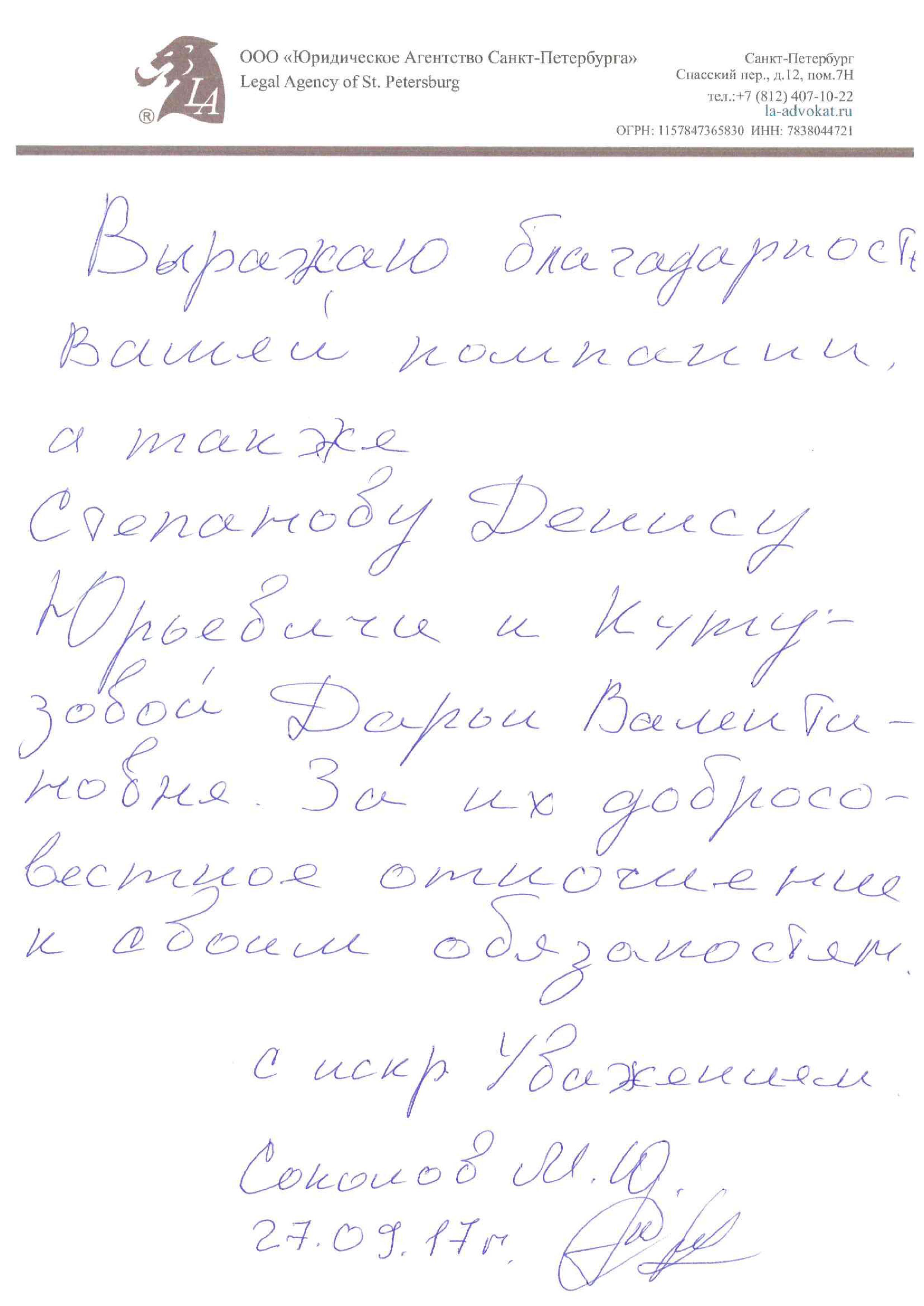 Отзыв Соколова М.Ю.
