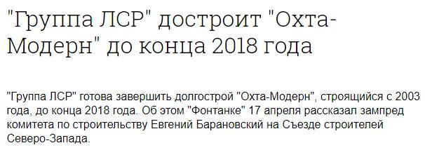 Отрывок из публикации издания «Фонтанка.ру»