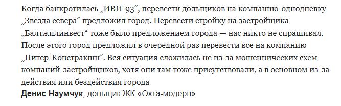 Вырезка из публикации петербургской интернет-газеты