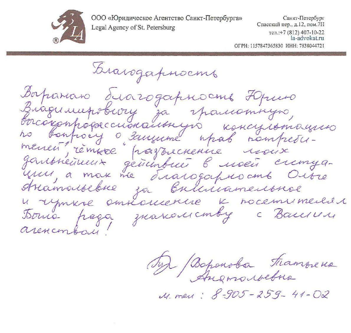 Благодарность от клиентки Вороновой Татьяны Анатольевны