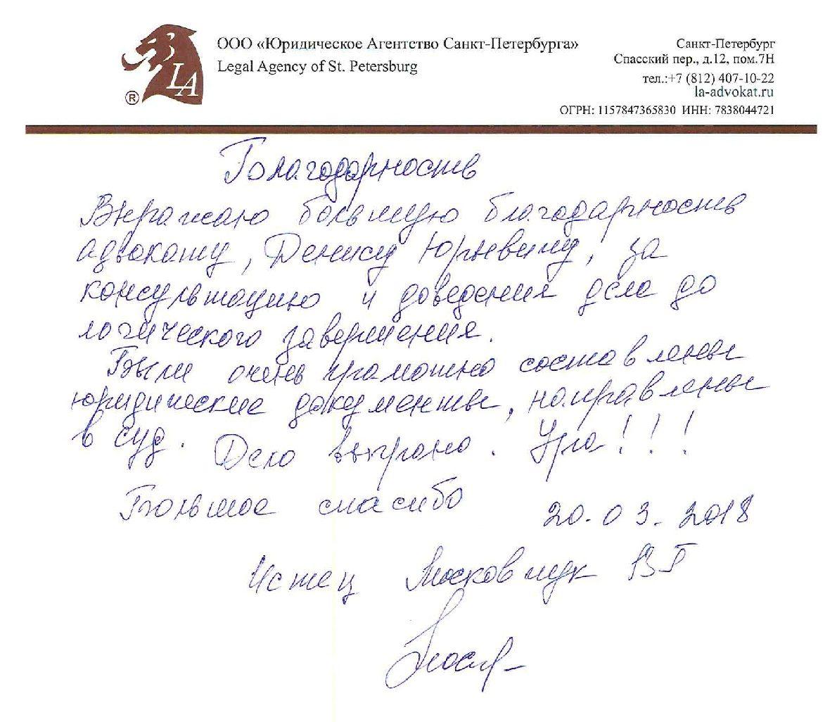 Отзыв от клиента Московчука