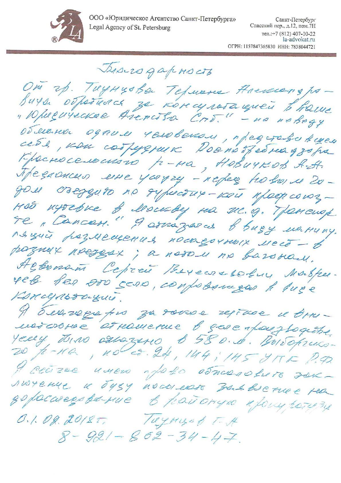 Отзыв клиента Германа Тиунцова