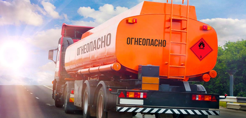 Дело о перевозке опасных грузов