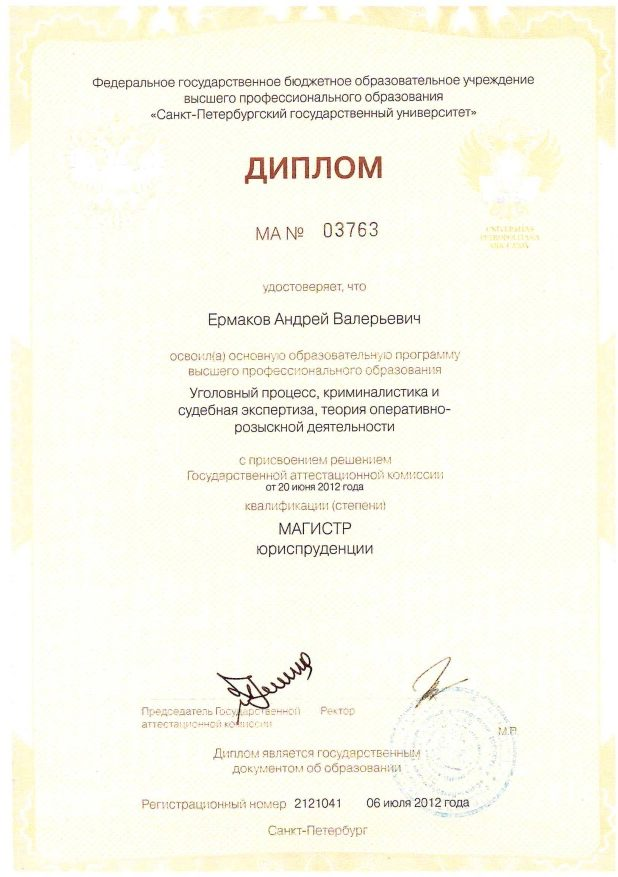 Диплом магистра адвоката Ермакова