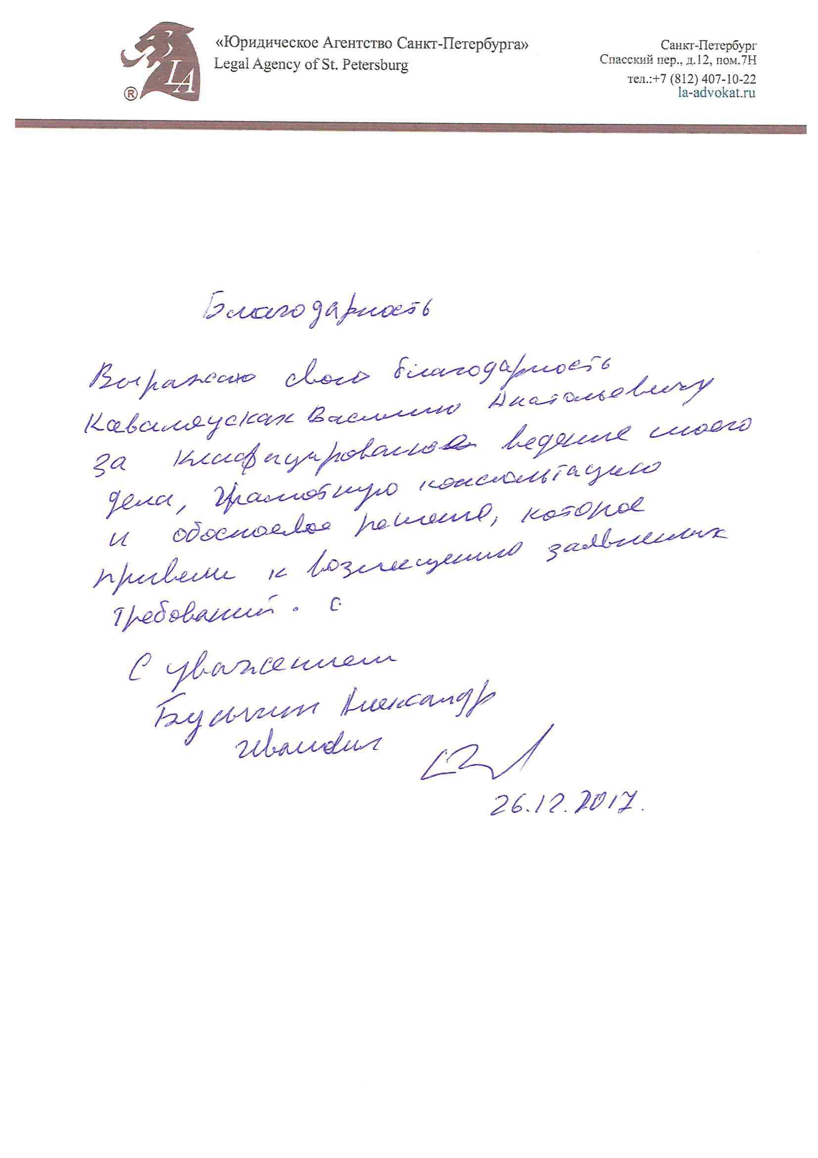 юридическая консультация г петербурга