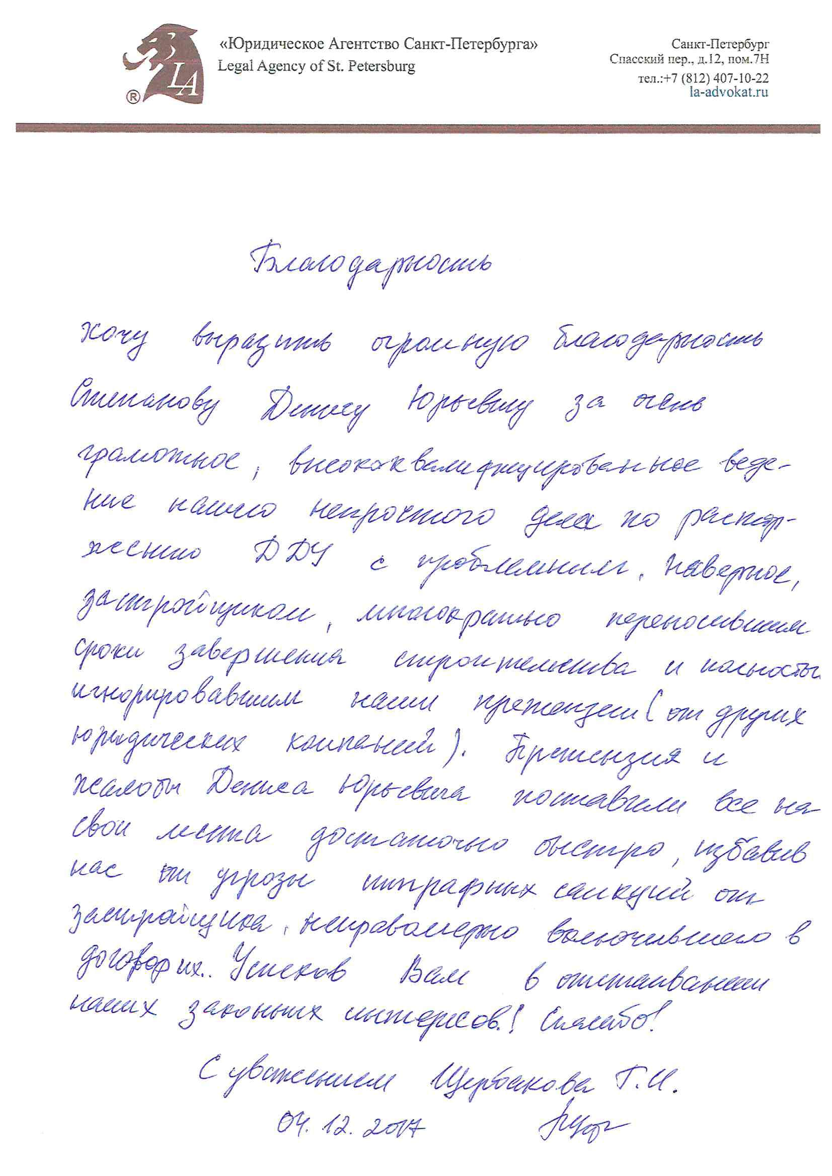 юридическая консультация no 1 спб