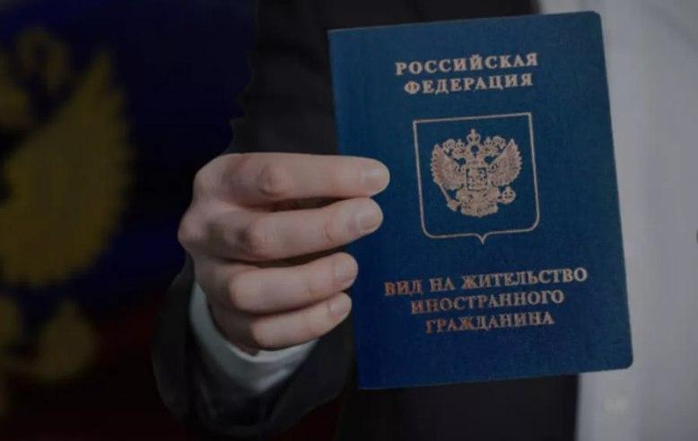 Вид на жительство в россии законы