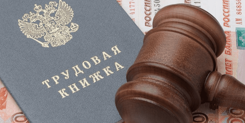 Помощь юриста по трудовому праву